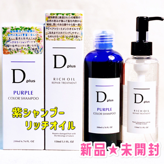 Dplus オリジンオイル 紫シャンプー ムラサキシャンプー ムラシャン N.似