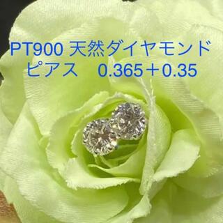 【新品未使用】PT900 天然ダイヤモンド 両耳 ピアス