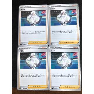 ポケモン(ポケモン)のタンサタン様専用  メロン4枚 ジメレオンインテレオン ふつうのつりざおセット(シングルカード)