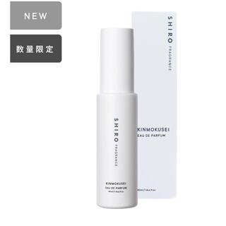 shiro - 新品 SHIRO  キンモクセイ オードパルファン 箱入り 香水