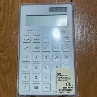 ムジルシリョウヒン(MUJI (無印良品))の無印 電卓 12桁(オフィス用品一般)