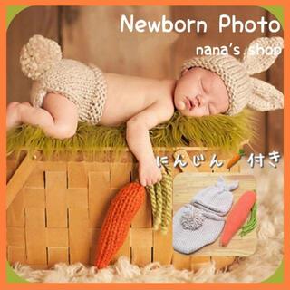 うさぎ 人参 3点セット♪ニューボーンフォト撮影衣装 記念 新生児 ベビーフォト(ロンパース)