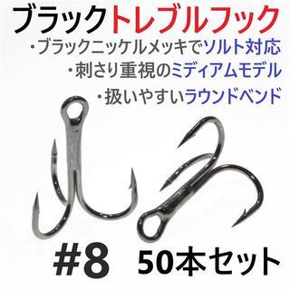 ブラックトレブルフック #8 50本セット トリプル ルアーフック ソルト対応