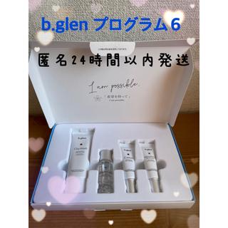 ビーグレン(b.glen)のビーグレン b.glen トライアルセット プログラム6(サンプル/トライアルキット)