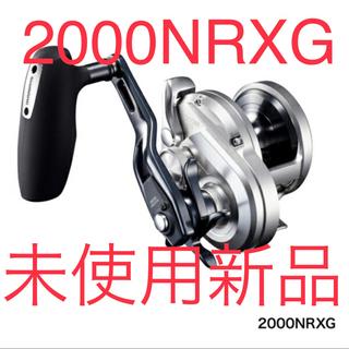 【新品】シマノ 21 オシアジガー 2000NRXG(リール)