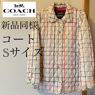 コーチ(COACH)の新品同様 COACH マルチカラーチェック柄 キルティングコート(その他)