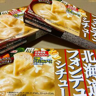 ハウスショクヒン(ハウス食品)の北海道フォンデュシチュー3個セット ハウス食品(その他)