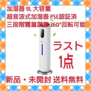 加湿器 9L  超音波式加湿器 PSE認証済  三段階霧量調節 360°回転可能