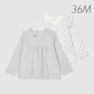プチバトー(PETIT BATEAU)の新品未使用  プチバトー  長袖  カットソー  2枚組  36m(Tシャツ/カットソー)