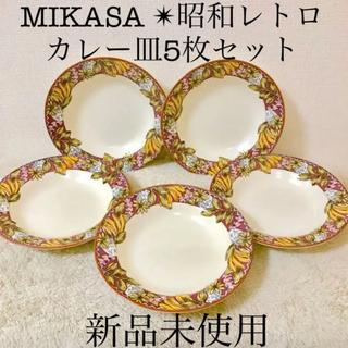 MIKASA - MIKASA 新品ミカサカレー皿パスタ皿プレート 5枚セットスープ皿フルーツ柄