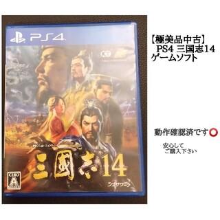 PlayStation4 - PS4【極美品中古】三国志14