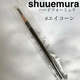 shu uemura - シュウウエムラ ハードフォーミュラ アイブロウペンシル シールブラウン