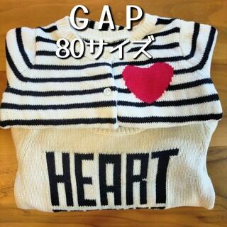 ベビーギャップ(babyGAP)の【美品】女の子 洋服2点セット(ニット/セーター)