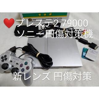 PlayStation2 - プレステ2 薄型 レンズ新品 円傷対策 メンテ プレイステーション2 PS2