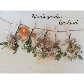 ドライフラワー*°♡Natural Gardenミニガーランド5点セット(ドライフラワー)