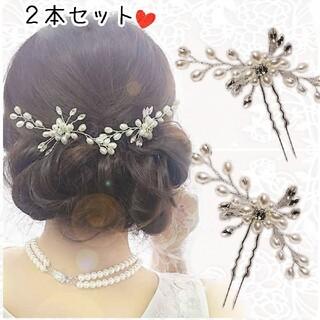 ヘアアクセサリー  パール 2個セット 結婚式 着物 発表会 華やか 簡単装飾