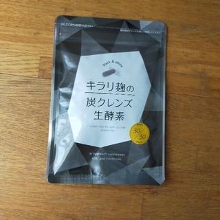 キラリ麹の炭クレンズ生酵素☆新品