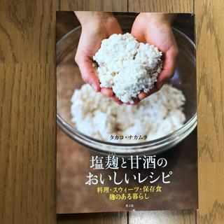 米麹と甘酒のおいしいレシピ