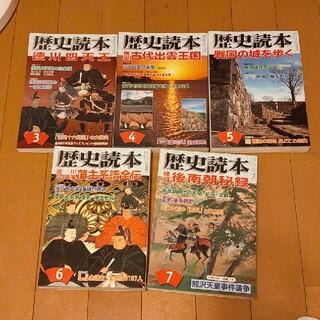 歴史読本  2007.4~12 10冊