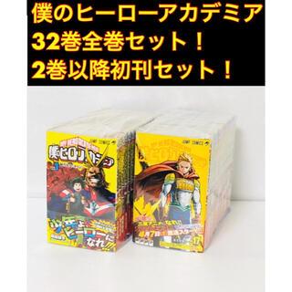 集英社 - 僕のヒーローアカデミア 32巻全巻セット!