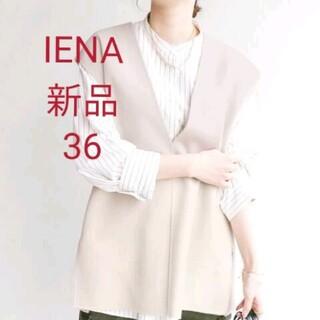 イエナ(IENA)のIENA イエナ ダブルフェイスデザインベスト 新品ナチュラル 36 カットソー(ベスト/ジレ)