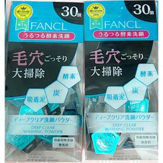 FANCL - コスメ100円オフクーポン利用可【ディープクリア 洗顔パウダー 】30個✖️2箱