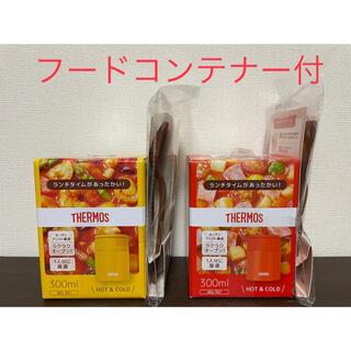 サーモス(THERMOS)の2個セット サーモス スープジャー 300ml フードコンテナー付 新品(弁当用品)
