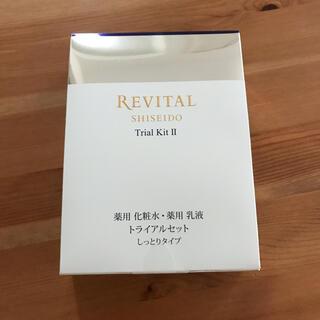 REVITAL - 資生堂 リバイタル トライアルセット しっとり