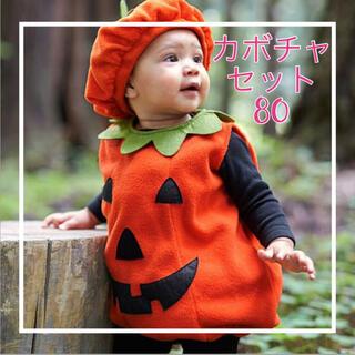 大人気★ハロウィン かぼちゃ ベビー コスプレ コスチューム パンプキン 80
