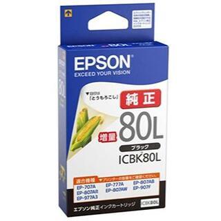 EPSON - EPSON 80系 (増量)純正プリンターインク 2本