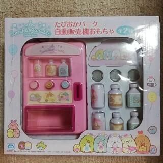 サンエックス - 【スピード発送】すみっこぐらし たぴおかパーク 自動販売機おもちゃ