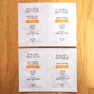 ママバター(MAMA BUTTER)のママバター ボディローション フェイス&ボディオイルクリーム サンプル 試供品(ボディクリーム)