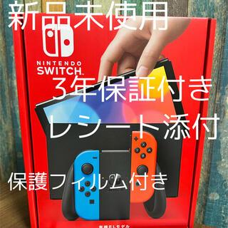 Nintendo Switch - Nintendo Switch(有機ELモデル) フィルム 3年保証付き