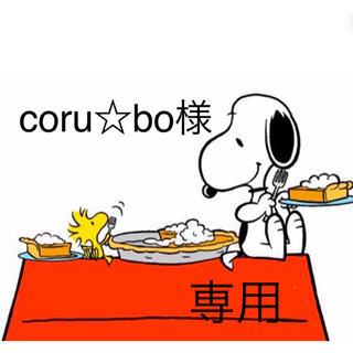 スヌーピー(SNOOPY)のCoru☆bo 様 オーダーページ(宛名シール)