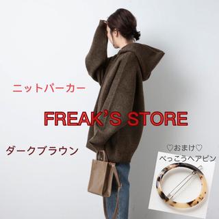 フリークスストア(FREAK'S STORE)のFREAK'S STORE ニットパーカー フリークスストア オーバーサイズ(ニット/セーター)