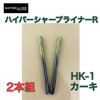 MAYBELLINE - 《訳あり》メイベリン ハイパーシャープ ライナー R KH-1 カーキ 2本組