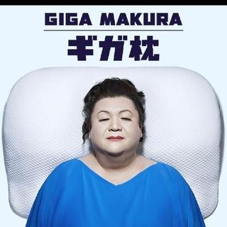 西川 - 昭和西川 ギガ枕