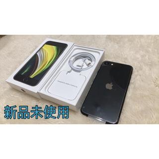 アイフォーン(iPhone)の新品iPhone SE 第2世代 (SE2) ブラック 64 GB SIMフリー(スマートフォン本体)