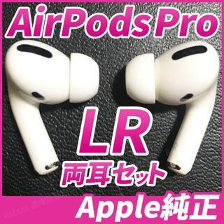 Apple - AirPods Pro 両耳 左耳 右耳 イヤホンのみ エアーポッズプロ 正規品