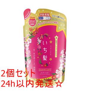 いち髪 ふんわりボリュームケア コンディショナー 詰替用 340g 2個セット(コンディショナー/リンス)
