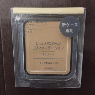ムジルシリョウヒン(MUJI (無印良品))の新品 無印良品 ファンデーション