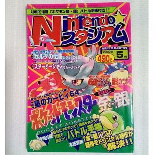ニンテンドウ(任天堂)のNINTENDOスタジアム 2000年5月号 ポケットモンスター金銀(ゲーム)