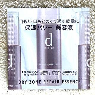 d program - ディープログラム ドライゾーン リペアエッセンス 美容液 サンプル