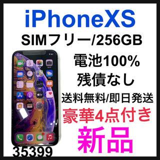 アップル(Apple)の【新品】【100%】iPhone Xs Silver 256 GB SIMフリー(スマートフォン本体)