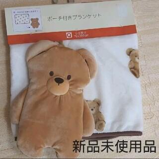 futafuta - くま ブランケット くまポーチ付き テディベア ひざ掛け 新品