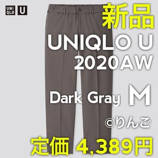 UNIQLO - 【新品】ユニクロ U ワイドフィットテーパードパンツ ダークグレー M
