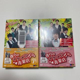 僕らのイケメン青果店 DVD-BOX 1•2