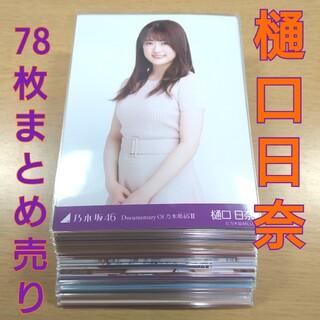 乃木坂46 - 乃木坂46 樋口日奈 生写真 まとめ売り