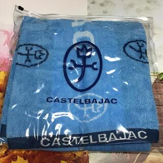 CASTELBAJAC バスタオル コンパクト 水色 新品