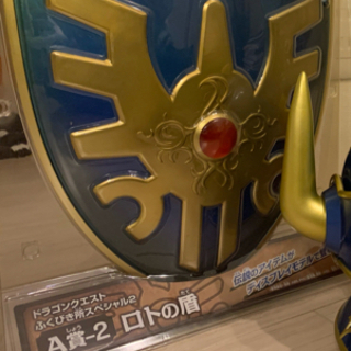SQUARE ENIX - ドラゴンクエスト ふくびき所スペシャル2 ロトの兜 ロトの剣 ロトの盾 a賞
